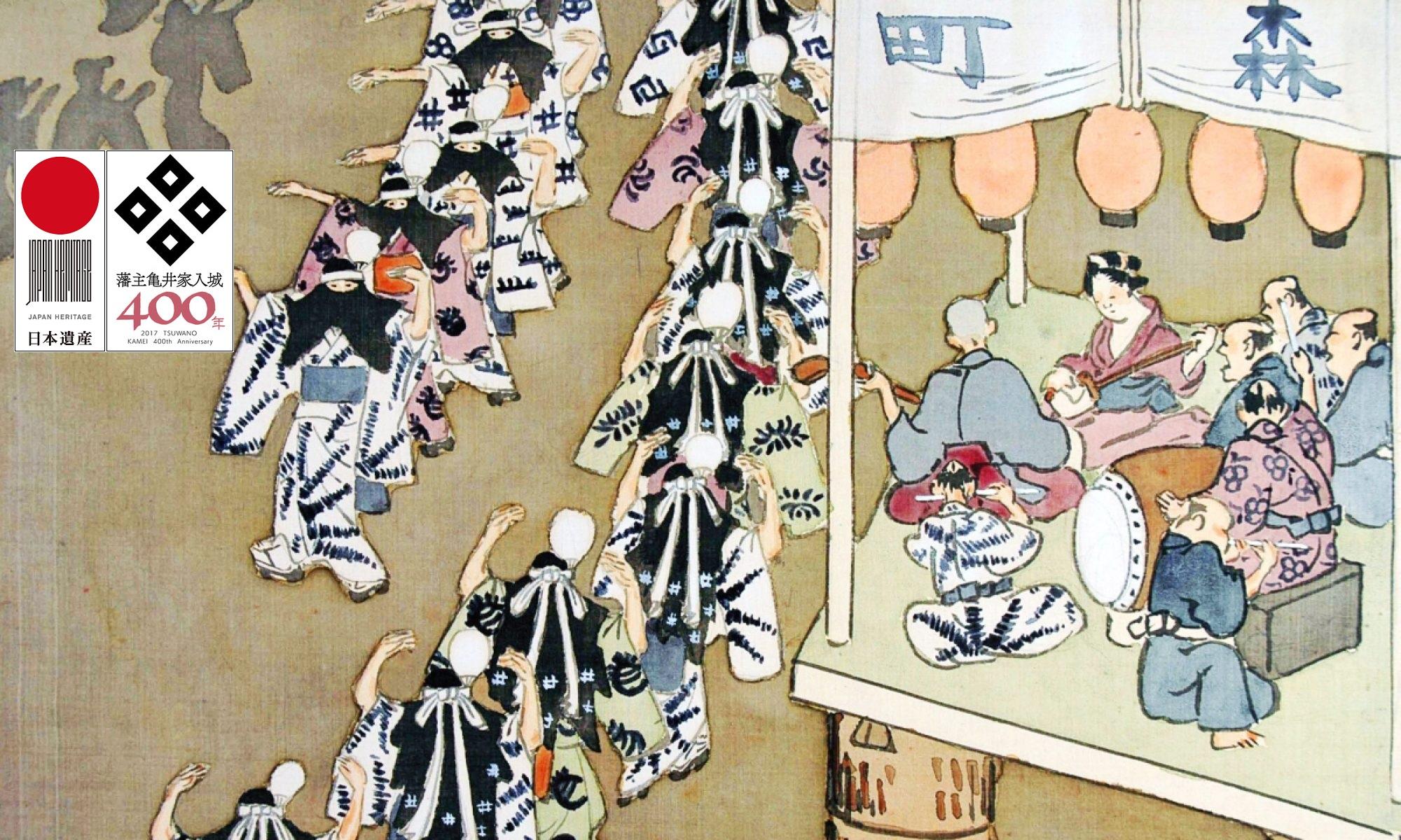 津和野踊り400年
